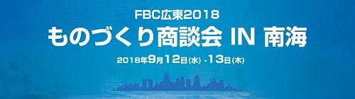 中国 FBC広東ものづくり商談会 ロゴ | SAIMA CORPORARION 2018 Exhibition