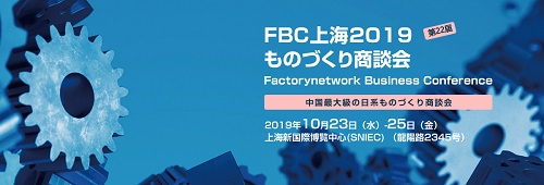 Factorynetwork Business Conference | SAIMA CORPORARION 2019 Exhibition