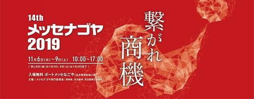 Japan Aichi MESSE NAGOYA 2019 Logo | SAIMA CORPORATION 2019 Exibition