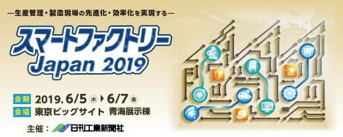 Japan Tokyo Smart Factory Logo | SAIMA CORPORATION 2019 Exibition