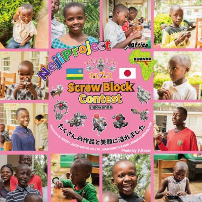 Screw block contest in Rwanda, Africa