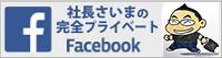 社長サイマ フェイスブック