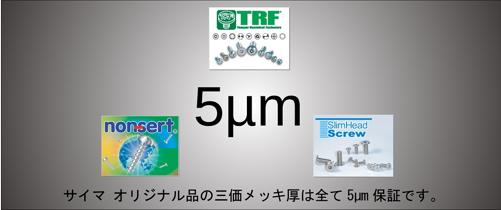 サイマオリジナル 三価メッキ品 メッキ厚5μm保証
