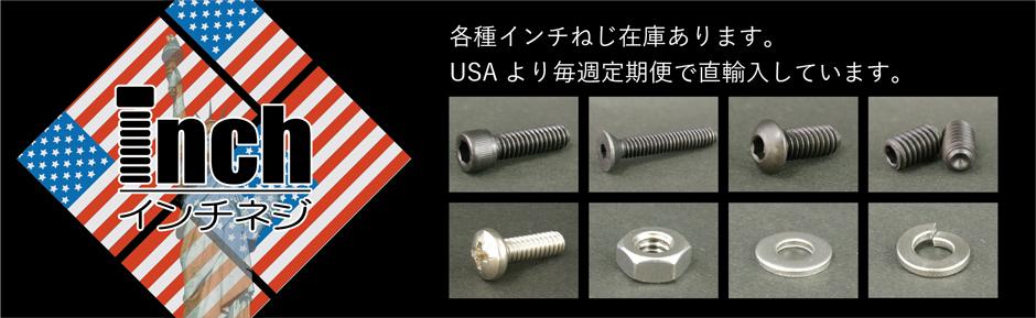 -サイマコーポレーション- 日本では手に入りにくい『インチねじ』