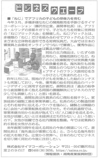 神奈川新聞にねじブロックの事が掲載されました| サイマコーポレーション