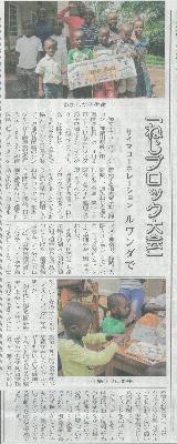 かながわ経済新聞5月号に掲載されました。| サイマコーポレーション
