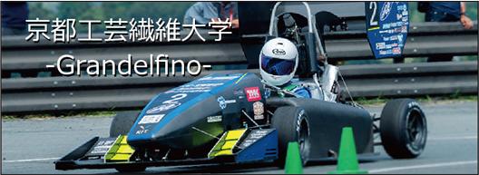 京都工芸繊維大学 Glandelfino | 学生支援 | サイマコーポレーション