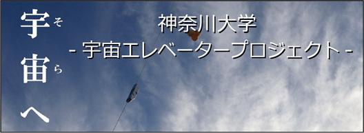 神奈川大学 宇宙エレベータープロジェクト | 学生支援 | サイマコーポレーション