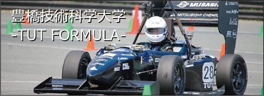 豊橋技術科学大学 TUT FORMULA| 学生支援 | サイマコーポレーション