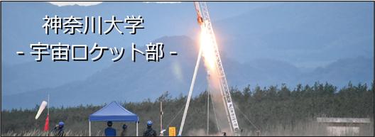 神奈川大学 宇宙ロケット部 | 学生支援 | サイマコーポレーション