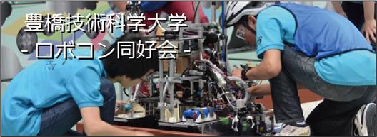 豊橋技術科学大学 ロボコン同好会 | 学生支援 | サイマコーポレーション