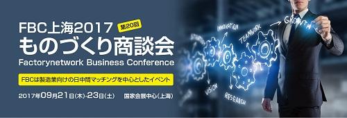 FBC上海ものづくり商談会 | サイマコーポレーション 2017 展示会ロゴ