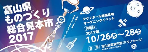 富山ものづくり | サイマコーポレーション 2017 展示会