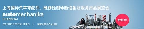 アウトメカニカ上海2017 | サイマコーポレーション 2017 展示会