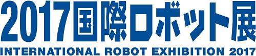国際ロボット展 | サイマコーポレーション 2017 展示会