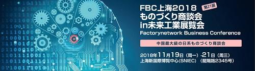 中国 FBC上海ものづくり商談会 ロゴ | サイマコーポレーション 2018 展示会