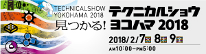 テクニカルショウ ヨコハマ 2018 | サイマコーポレーション 2018 展示会
