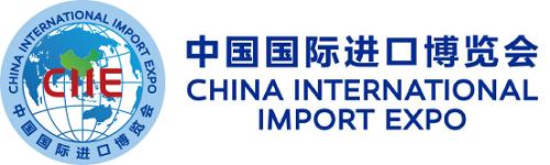 第1回中国国際輸入博覧会(CIIE2018) ロゴ | サイマコーポレーション 2018 展示会