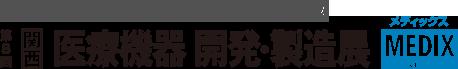 関西医療機器 開発・製造展 2018 | サイマコーポレーション 2017 展示会