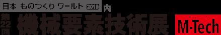 機械要素技術展 M-Tech | サイマコーポレーション 2017 展示会