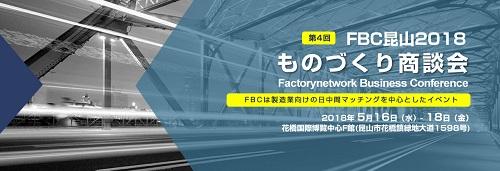 第4回FBC昆山2018 ものづくり商談会 | サイマコーポレーション 2018 展示会