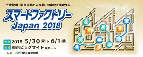 スマートファクトリー Japan 2018 | サイマコーポレーション 2018 展示会