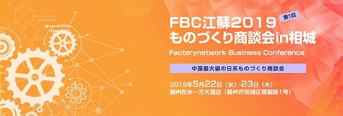 中国 江蘇省 FBCものづくり商談会 ロゴ | サイマコーポレーション 2019 展示会