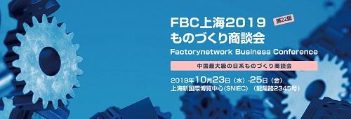 FBC上海2019ものづくり商談会  | サイマコーポレーション 2019 展示会