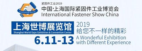 International Fastener Show China 2019 | サイマコーポレーション 2019 展示会