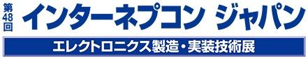 日本 東京 インターネプコン ロゴ | サイマコーポレーション 2019 展示会