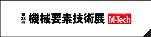日本 東京 機械要素技術展 ロゴ| サイマコーポレーション 2019 展示会