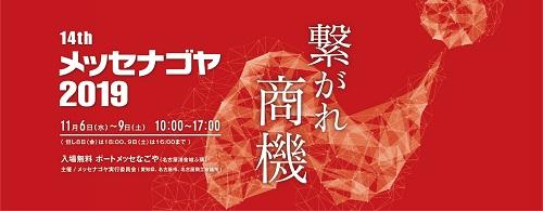 日本 愛知 メッセナゴヤ | サイマコーポレーション 2019 展示会