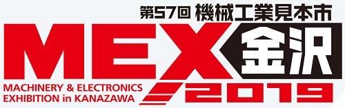 日本 金沢 MEX金沢2019(第57回機械工業見本市金沢) | サイマコーポレーション 2019 展示会