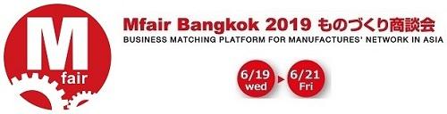 Mfair Bangkok 2019 | サイマコーポレーション 2019 展示会