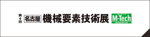 日本 名古屋 第4回[名古屋]機械要素技術展 2019 | サイマコーポレーション 2019 展示会