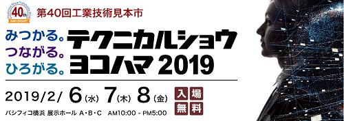 日本 横浜 テクニカルショウヨコハマ ロゴ | サイマコーポレーション 2019 展示会