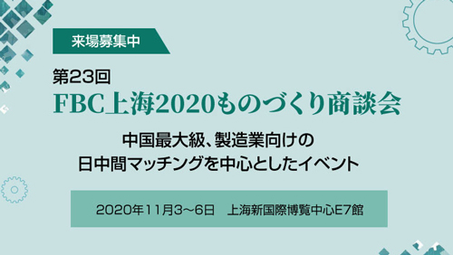 中国・上海新国際博覧中心 2020 | サイマコーポレーション 2020 展示会