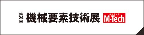 日本 東京 M-Tech | サイマコーポレーション 2020 展示会