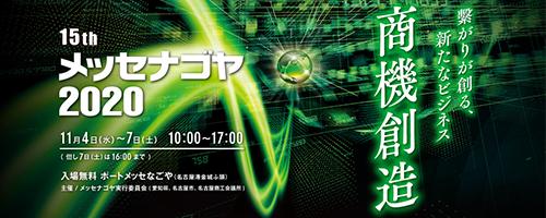 日本 愛知 ポートメッセ 名古屋 2020 | サイマコーポレーション 2020 展示会