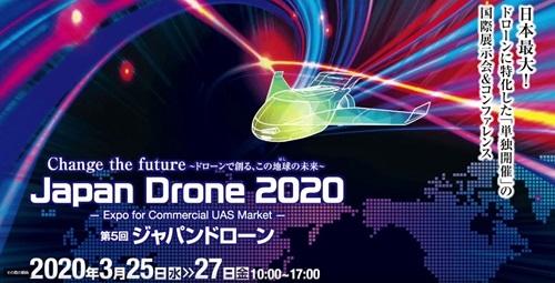 日本 千葉 ジャパンドローン2020|第5回 | サイマコーポレーション 2020 展示会