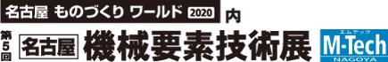第5回[名古屋]機械要素技術展 | サイマコーポレーション 2020 展示会