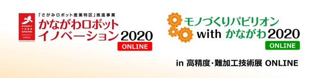 日本 モノづくりパビリオンwithかながわ2020 ONLINE | サイマコーポレーション 2020 展示会