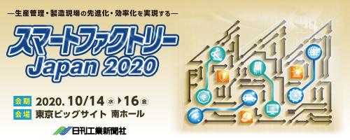 日本 東京 スマートファクトリーJapan 2020 | サイマコーポレーション 2020 展示会