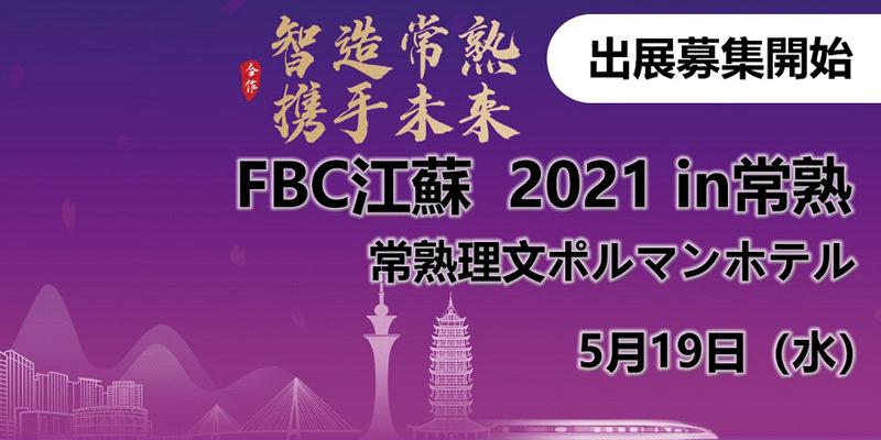 中国・FBC江蘇 2021 in 常熟 2021 | サイマコーポレーション 展示会