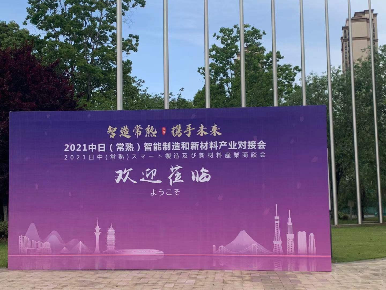 FBC江蘇 2021 in 常熟 | コアス展示会2021 | サイマコーポレーション