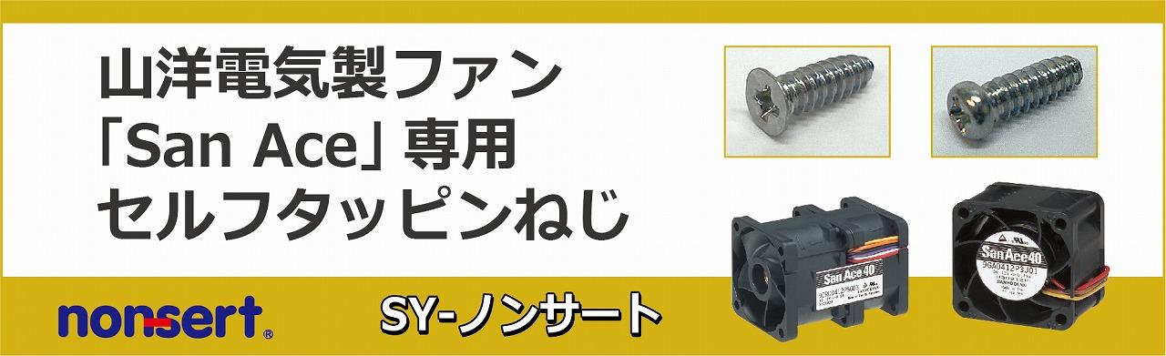 山洋電気製ファンSan Ace専用 セルフタッピンねじ SYNS ノンサート | サイマコーポレーション