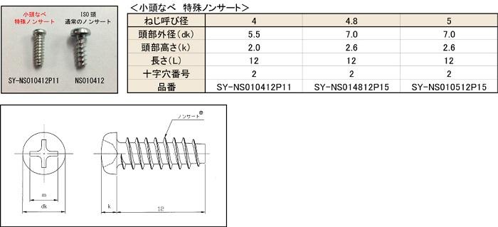 三洋ノンサート なべ