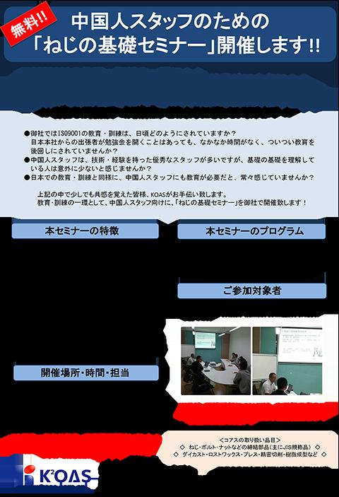 ねじセミナー | サイマコーポレーション