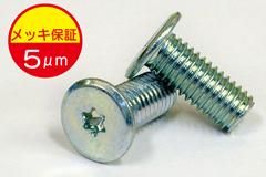 超極低頭ねじ310スリム® 材質:鉄 | サイマコーポレーション