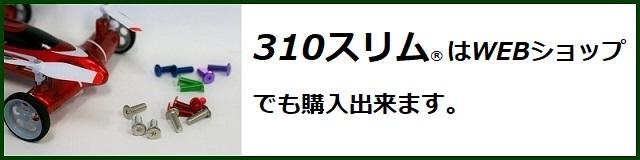310スリム®はWEBショップでも購入出来ます。
